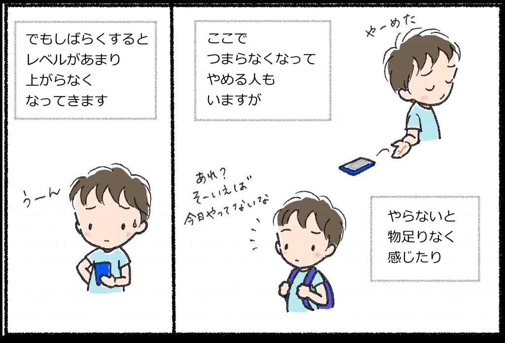 とびら20160819_03