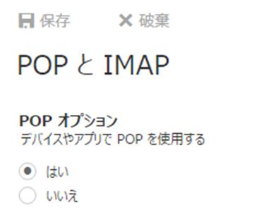 pop%e3%81%a8imap